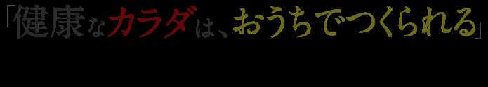 kenkounakarada